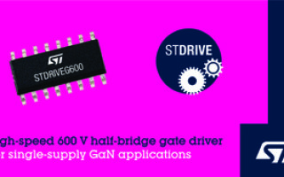 Single-chip GaN Gate Driver from STMicroelectronics Boosts Speed, Flexibility, and Integration in Industrial and Home Automation