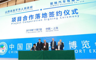 AIWAYS and Shanxi Gaoping to Accelerate Commercialization of Methanol Fuel-Cell Vehicles
